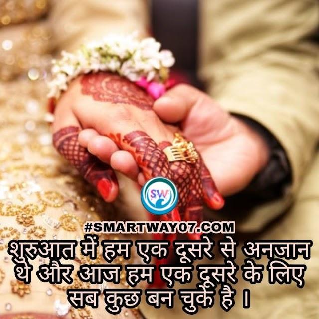 Husband Wife Quotes In Hindi | पति पत्नी कोट्स हिंदी
