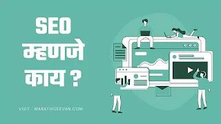 What Is SEO In Marathi ? | SEO Meaning In Marathi
