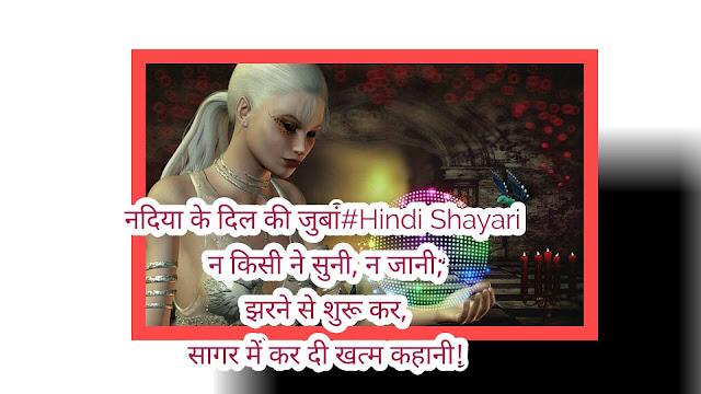 Masti-ki-Hindi-shayari,Romance-ka-Hindi-shayari