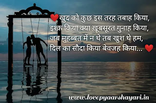 Shayari on Dil ki Baat
