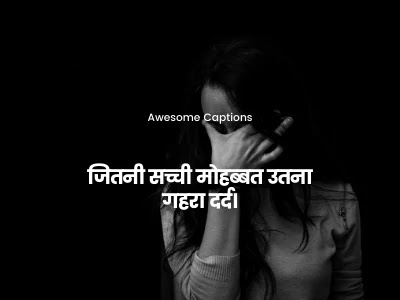 love quotes in hindi sad, sad quotes in hindi for love, sad hindi status, whatsapp sad status,