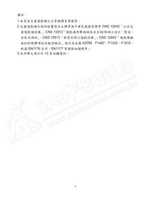 遊戲場CNS國家標準 - BabyBuild Playground Design | 泓育特色遊戲場_共融遊具_遊樂設備