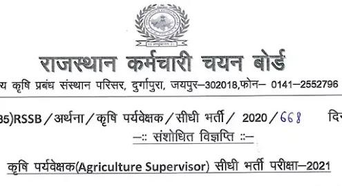 RSMSSB Recruitment 2021 | 2254 Agriculture Supervisor Posts