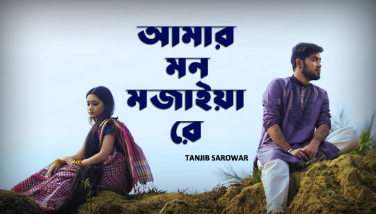 Mon Mojaiya Lyrics by Tanjib Sorowar
