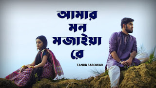 Mon Mojaiya Lyrics (মন মজাইয়া) Tanjib Sorowar