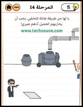 العميل أدهم صبري وفارس صائد الوحوش الجزء 2  حل المرحلة 14