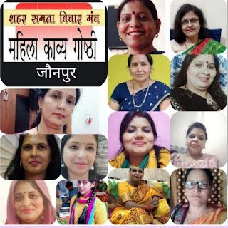 जौनपुर की कवियित्रियों की सुन्दर रचनाओं को सभी ने सराहा  | #NayaSaberaNetwork