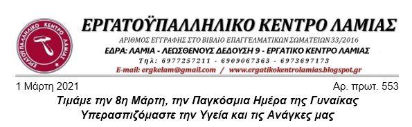 Δευτέρα 8 Μάρτη και ώρα 5.30 μ.μ, ΠΛΑΤΕΙΑ ΕΛΕΥΘΕΡΙΑΣ