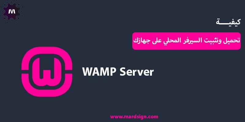 تحميل وتثبيت السيرفر المحلي WAMP على جهازك