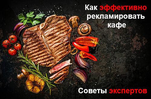 Как раскрутить кофейню с нуля? Реклама для кофейни или как открыть кофейню в Одессе? Идеи для раскрутки (как раскрутить кафе в непроходном месте или спальном районе?)
