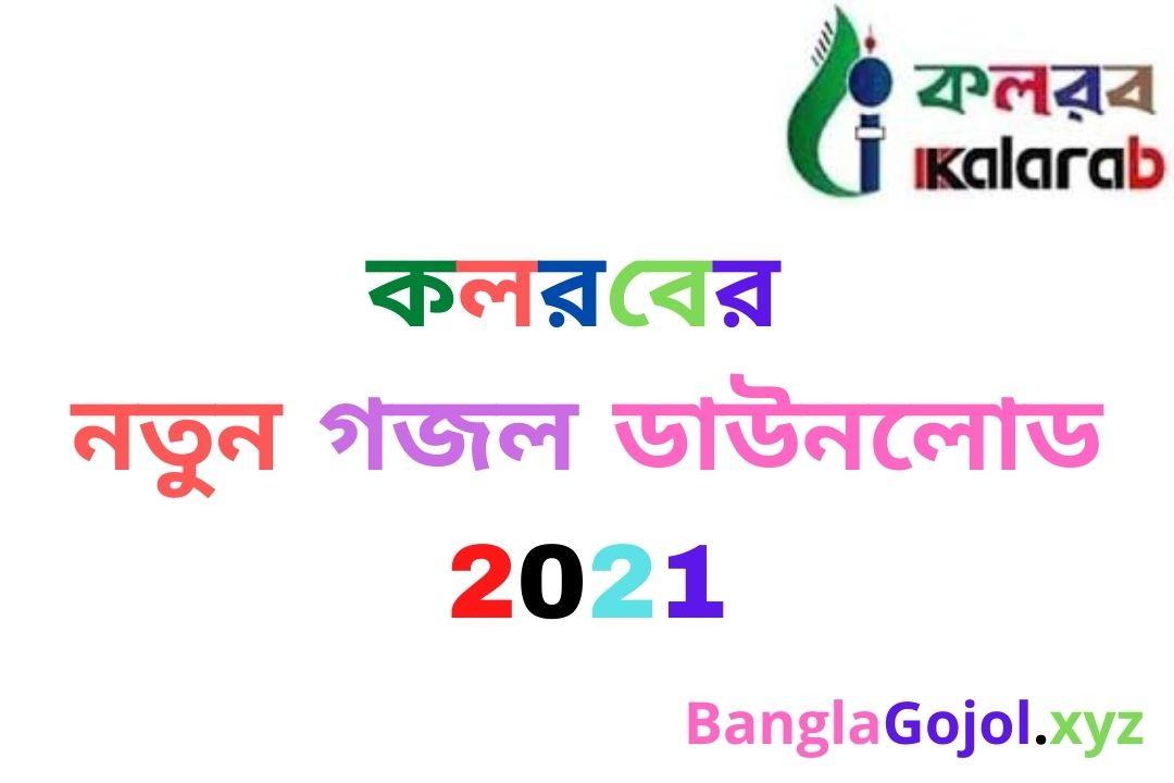 Kalarab New Gojol 2021 Mp3 Download, কলরবের নতুন গজল ডাউনলোড, কলরব গজল ডাউনলোড mp3, kalarab gojol download 2021, gojol mp3 download, mp3 gojol, কলরব অডিও গজল ডাউনলোড mp3, বাংলা গজল mp3, বাংলা ইসলামিক গজল mp3 download, Bangla gojol mp3 download, New gojol mp3 download