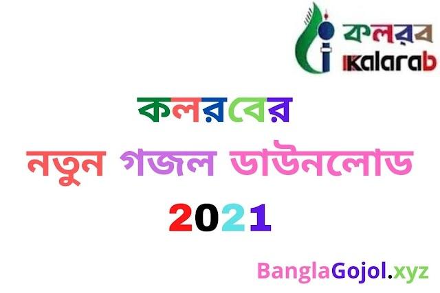 Kalarab New Gojol Mp3 Download | কলরবের নতুন গজল ডাউনলোড