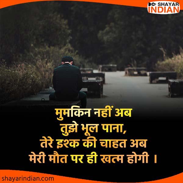 Mumkin Nahi, Bhul Pana, Ishq, Maut : Chahat Sad Shayari in Hindi