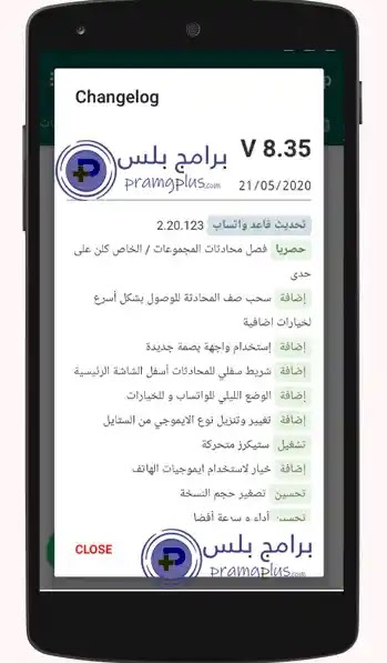 تحديث واتساب فؤاد أخر تحديث Fmwhatsapp V835