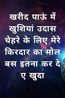 hindi Motivational Quotes for Students