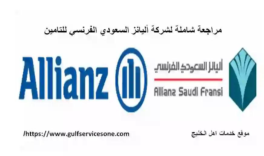 مراجعة شاملة لشركة أليانز السعودي الفرنسي للتامين