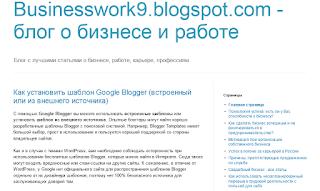 Как изменить шаблон на Google Blogger