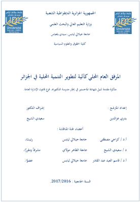 مذكرة ماجستير: المرفق العام المحلي كآلية لتطوير التنمية المحلية في الجزائر PDF