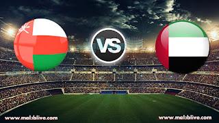 مشاهدة مباراة الامارات وعمان United Arab Emirates Vs Oman بث مباشر بتاريخ 22-12-2017 خليجي 23 (كأس الخليج)