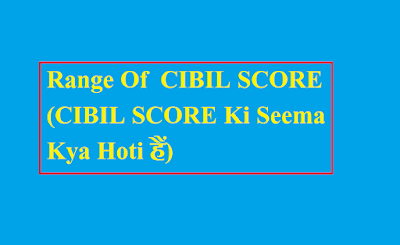 Which Range of CIBIL SCORE is Better For You