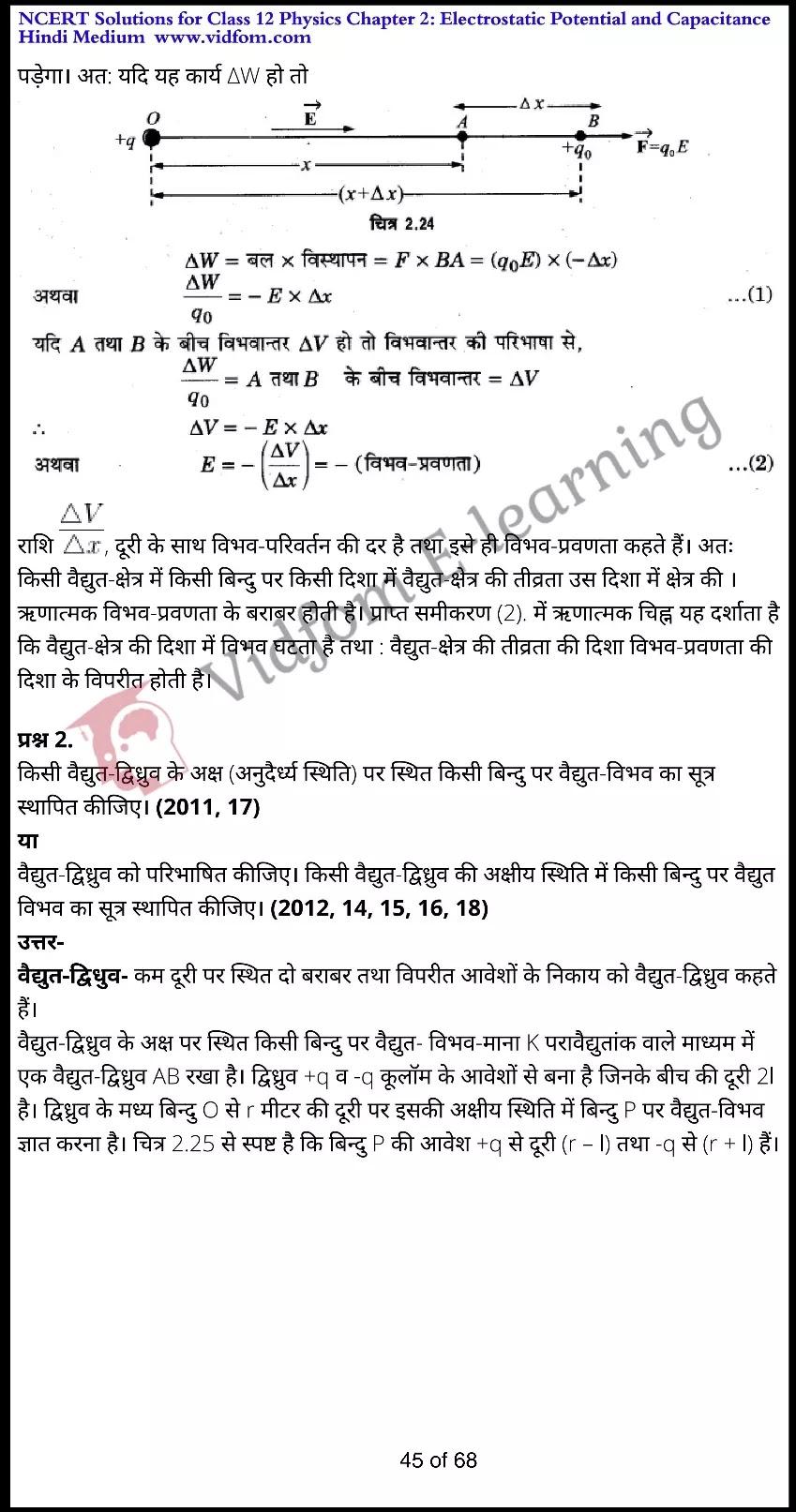 class 12 physics chapter 2 light hindi medium 45