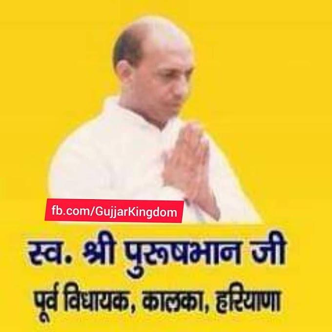 कालका विधानसभा से पहले गुर्जर विधायक| (स्वः चौःपुरूषभान भड़ाना)