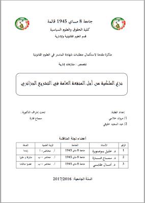 مذكرة ماستر: نزع الملكية من أجل المنفعة العامة في التشريع الجزائري PDF
