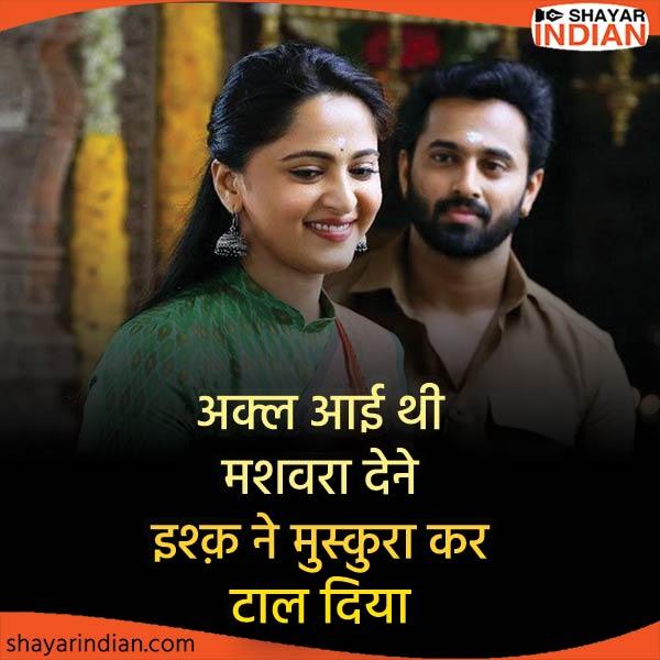 Love Status Shayari Image : Akla, Mashwara, Ishq, Muskura Kar, Tal Diya