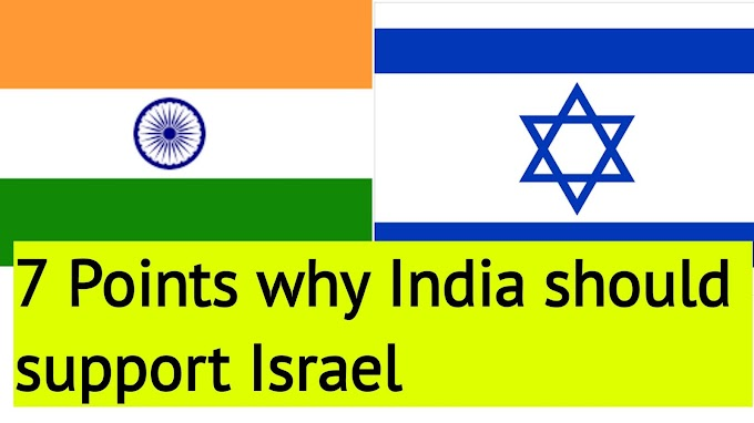 Here are 7 points, why should India needs to stand with Israel