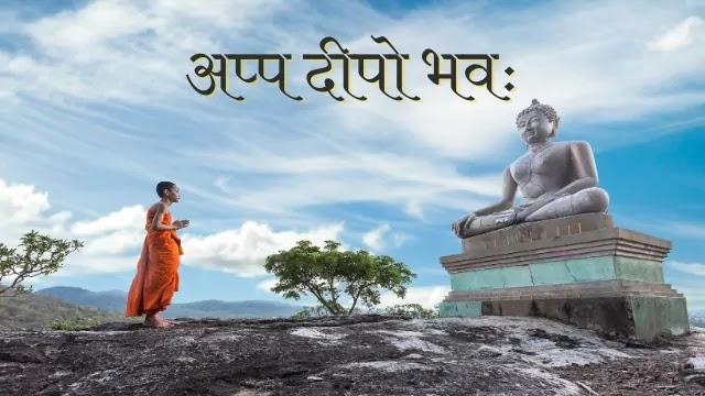 App Deepo Bhavah | अप्प दीपो भवः