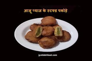 आलू प्याज के स्टफ्ड पकोड़े (Aloo Pyaaz ke stuffed pakode)