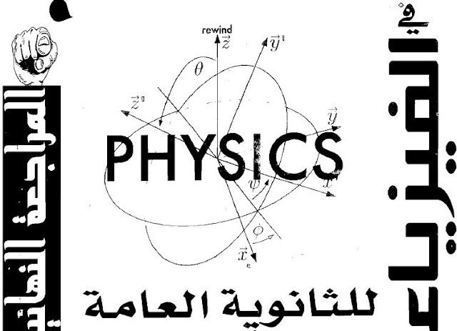 اخر كلام في ليلة امتحان الفيزياء للثانوية العامة 2016 ( تحفة )