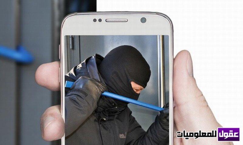 كيف تحمي هاتفك الذكي وبياناتك إذا سُرق!