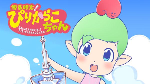 Hakata Mentai! Pirikarako-chan Batch Episode 1 – 12 Subtitle Indonesia