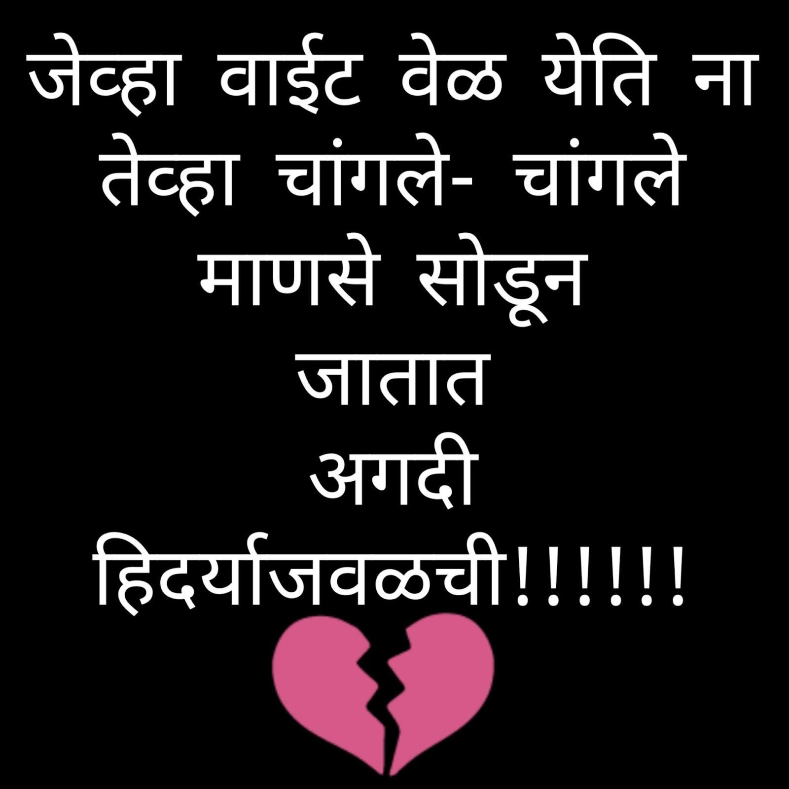 vishwas nangare patil marathi status on life