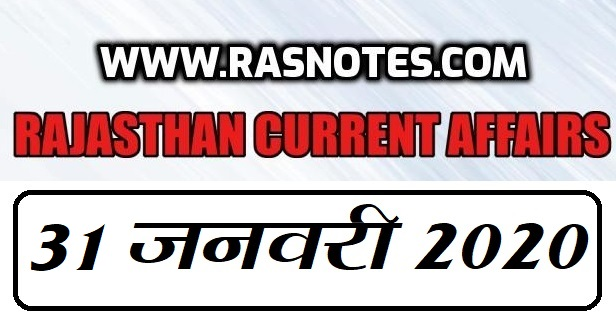 Rajasthan Current affairs in hindi pdf 31 January 2020 Current GK