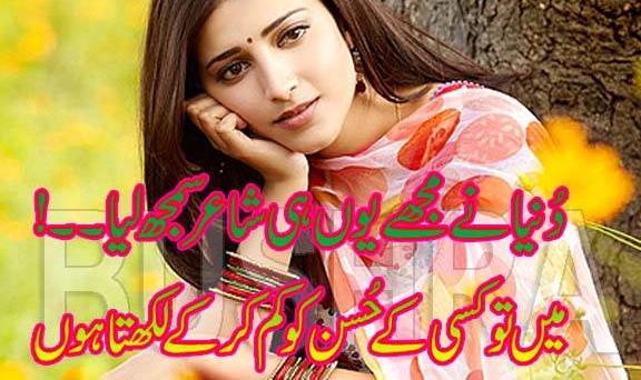 Islamic Quotes In Hindi Wallpapers Poetry Romantic Amp Lovely Urdu Shayari Ghazals Baby