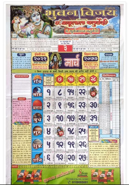 March - Babulal Chaturvedi Calendar 2021