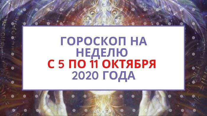 Гороскоп на неделю с 5 по 11 октября 2020 года