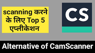 Top 5 scanning apps alternative to CamScanner