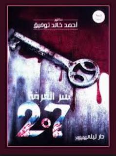 سر الغرفة 207 دكتور احمد خالد توفيق