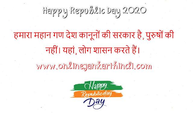 Happy Republic Day Greetings in hindi