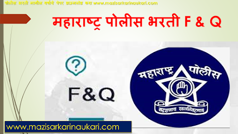 What is Syllabus for Maharashtra Police Written Exam?