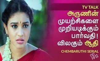 Sembaruthi Serial, Zee Tamil | HOWSFULL