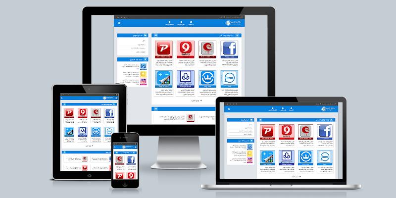تصميم قالب بلوجر خاص لمدوقع برامج بلس الخاص www.pramgplus.com  ببرامج الحاسوب وتطبيقات الهواتف الذكية
