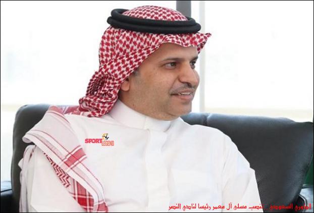الذوري السعودي ..تنصب مسلى آل معمر رئيسا لنادي النصر
