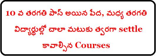 List Of Vocational Courses After Class 10th విద్యార్థుల శ్రేయస్సు కోరే ఈ చిన్న సందేశం Best Vocational courses | Vocational Courses after 10th Vocational courses options for class 10 students APSBIE/TSBIE - (ANDHRA PRADESH /Telangana STATE BOARD OF INTERMEDIATE EDUCATION) అందిస్తున్న vocational intermediate Courses: