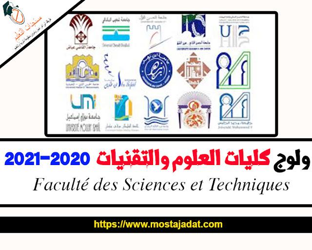 ولوج كليات العلوم والتقنيات برسم السنة الجامعية 2020-2021