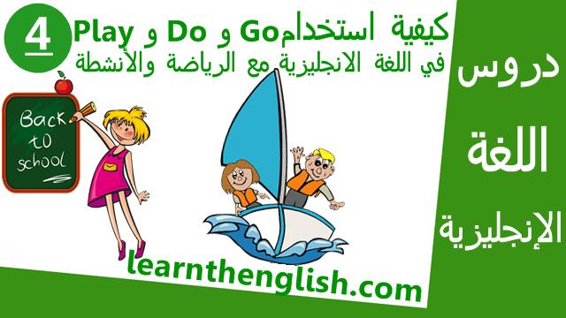 كيفية استخدام Play و Do و Go في اللغة الانجليزية مع الرياضة والأنشطة