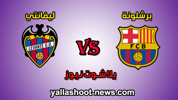 مشاهدة مباراة برشلونة وليفانتي بث مباشر اليوم 2-2-2020 يلا شوت الجديد الدوري الاسباني
